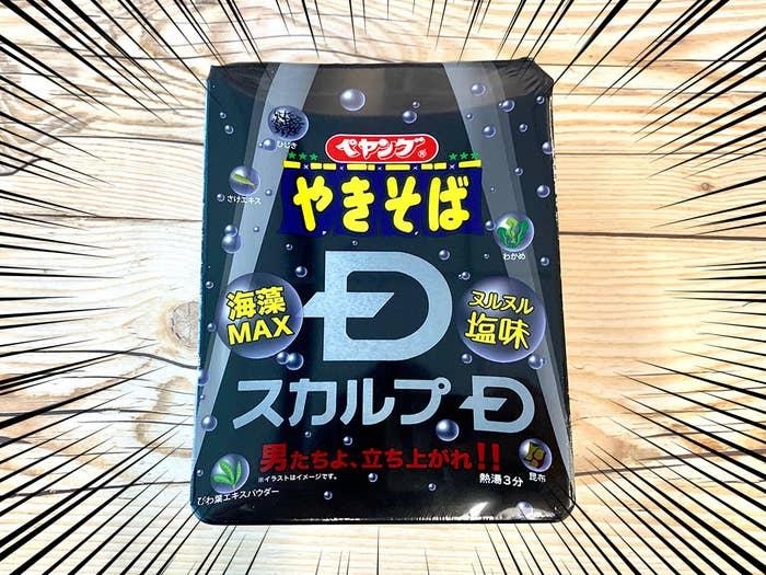 12月3日、まるか食品から発売されるペヤングとスカルプDのコラボ商品が発売されます。味はヌルヌル塩味。