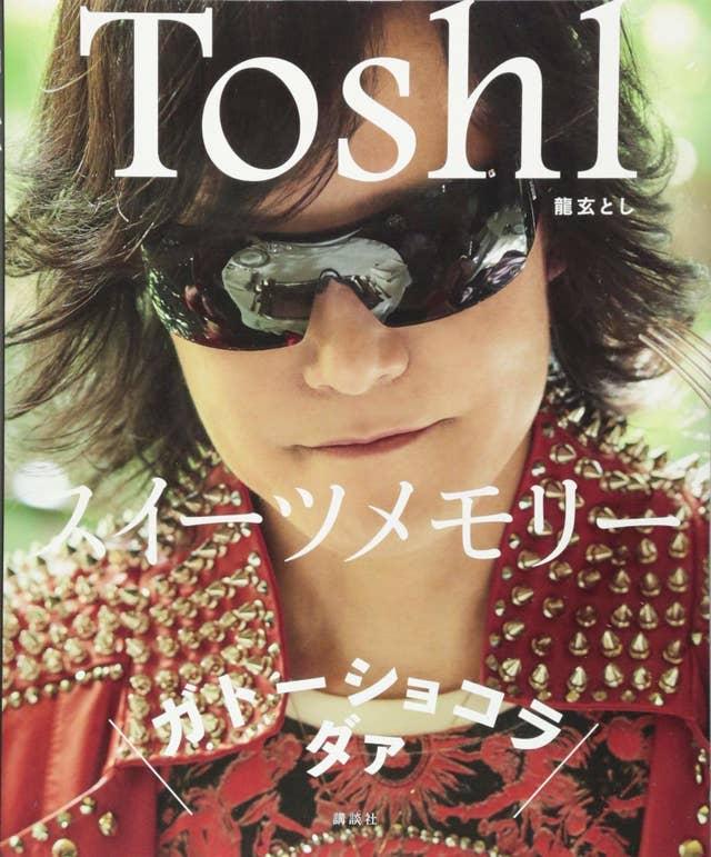 Toshlが「龍玄とし」に改名した理由