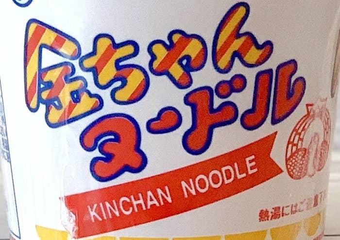 聞けば徳島発の商品で、西日本ではソウルフードの位置付けの金ちゃんヌードル。同僚いわく、皆がこれを食べて育つのだとか。そうか、関東、東北にとってのペヤングというわけか。