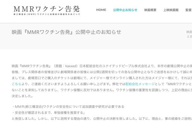 映画「MMRワクチン告発」日本の配給会社が公開中止を発表
