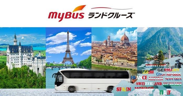 「MyBusランドクルーズ」なら、好みに合わせて、ヨーロッパ各地の名所を巡るバス旅をカスタマイズできます。現地に詳しい日本語ガイドが同乗するので、自分では行きづらいローカルなお店にも気軽に行けちゃう!小難しいメニューも、現地で食べるとまた違った味わいになるはず😳