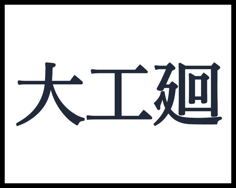 沖縄市内の地名です。