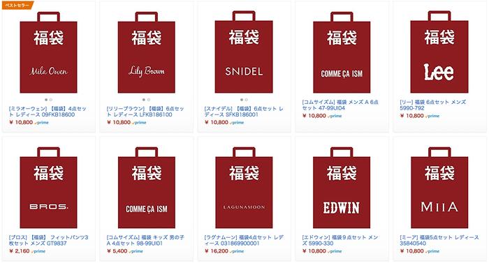 2019年1月1日発売の福袋の予約注文が始まってます!Amazonでは100種類近くの福袋を扱ってます。ジャンルごとにいくつか紹介します!