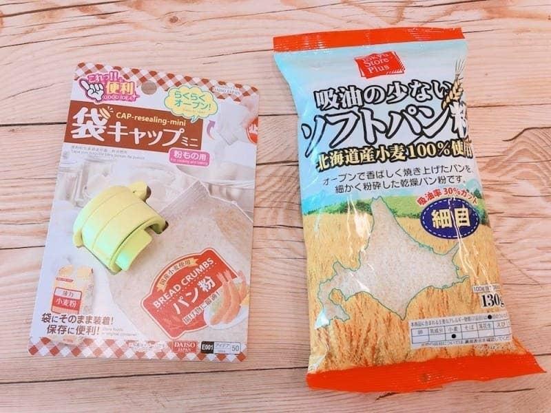 3のつく日は三太郎の日 今月はダイソーの商品が貰えます!