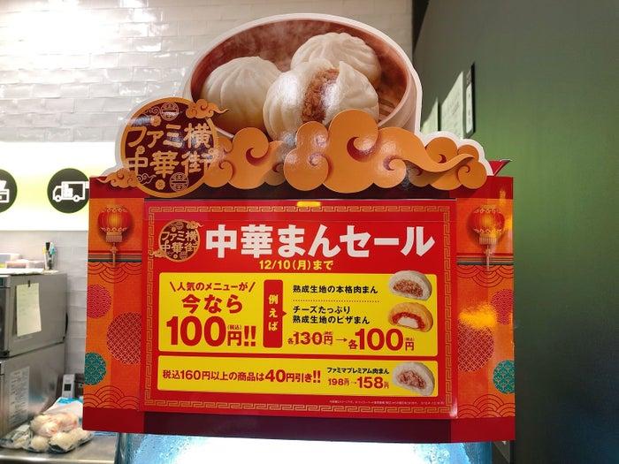 プレミアム肉まんは40円引きとな?