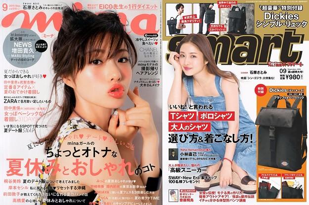 有村架純 男性週刊誌 男女の理想がどれだけ違うか一瞬でわかる比較画像