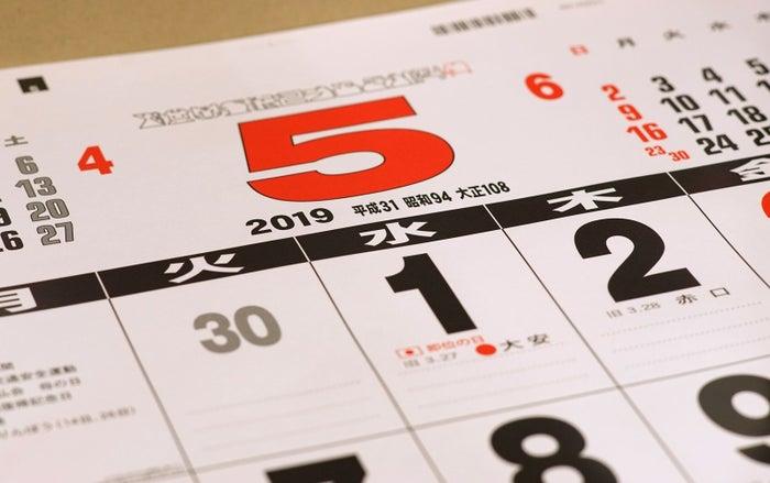 2019年のカレンダー。皇太子さまは5月1日、新天皇に即位される。