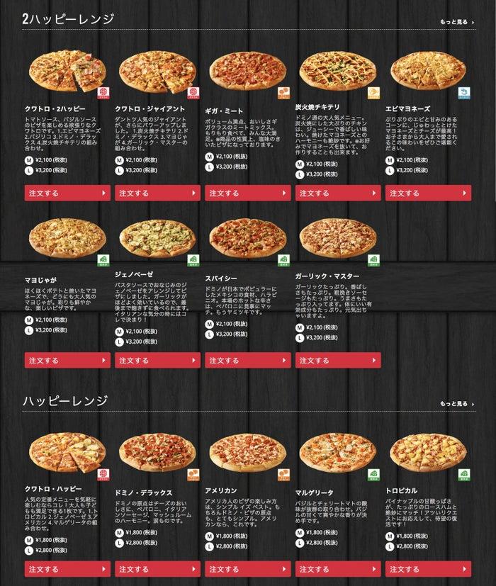 クーポンを使うには「2ハッピーレンジ」か「1ハッピーレンジ」のピザを選ぶだけ。2ハッピーレンジとハッピーレンジのピザなら組み合わせは自由。2ハッピーレンジのピザの方が若干豪華なのでおすすめです。公式サイトの「クーポンを使って注文する」のボタンから飛んでピザを選ぶか、ピザを選んだ後にクーポンコードを入れると割引されます(クーポンコードも公式サイトに書いてあります)。