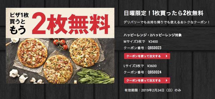 """去年ドミノ・ピザに登場した「BIG WEDNESDAY」という水曜日限定のクーポン。ピザを1枚買ったら2枚無料になる神クーポンとして話題になりました。そして最近、同じ内容のクーポンが""""日曜日限定""""で現れたのです……!"""
