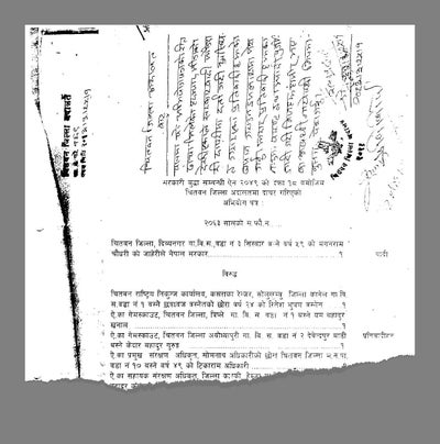 Court documents from the Chaudhary case.