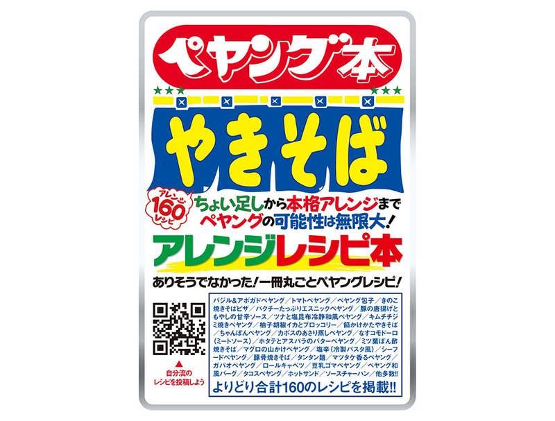 「ペヤング事件」から見事に復活!ペヤング人気は凄い!