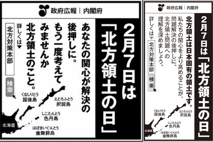 左が今年の新聞に掲載されたもの、右が昨年のものだ。安倍晋三首相が国会で「わが国(日本)固有の領土」という表現を避けていることが注目される中での変化ともあり、ツイートは2月7日夕現在2800近くリツイートされている。
