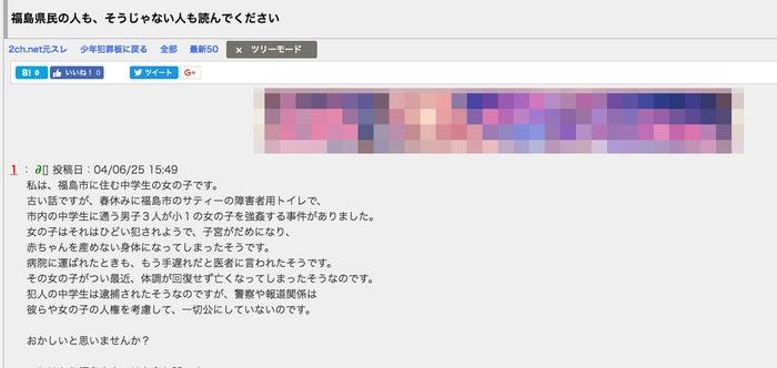 2000年代初頭、ネット上で広がっていた「女児暴行」の噂