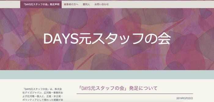 「DAYS元スタッフの会」が開設したサイト
