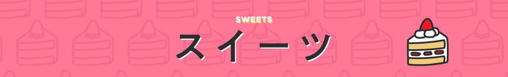 sweetsjp