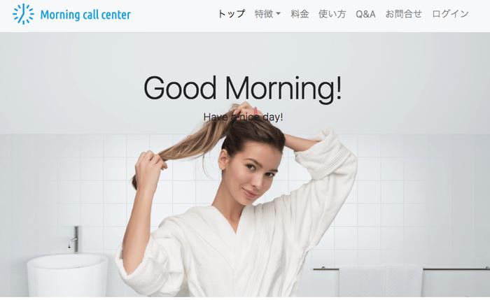 合同会社ダブミリの「モーニングコールセンター」がすごいです。「え? オカンなの?」って思っちゃうくらい世話を焼いてくれます。