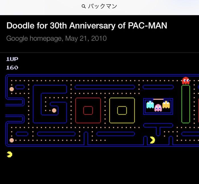 ブラウザ上でパックマンができてしまう。Googleのステージ上を縦横無尽に駆け抜け、敵をかわしながらクッキーを食べまくる。プレイヤーは時間を食われる。
