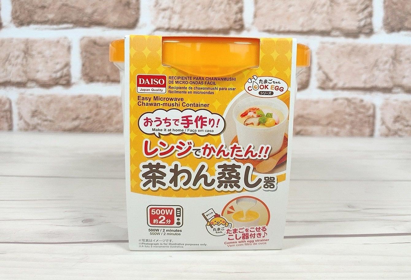 家で茶わん蒸しが簡単に作れるグッズ。茶わん蒸しって手間がかかるから、食べたいときはスーパーで既製品を買っちゃうんだよな〜。