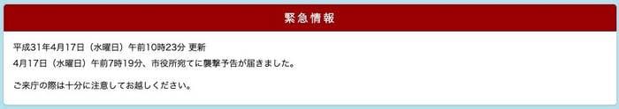 吉川市役所が市のホームページに市民に対して注意を呼びかけるために出した緊急情報