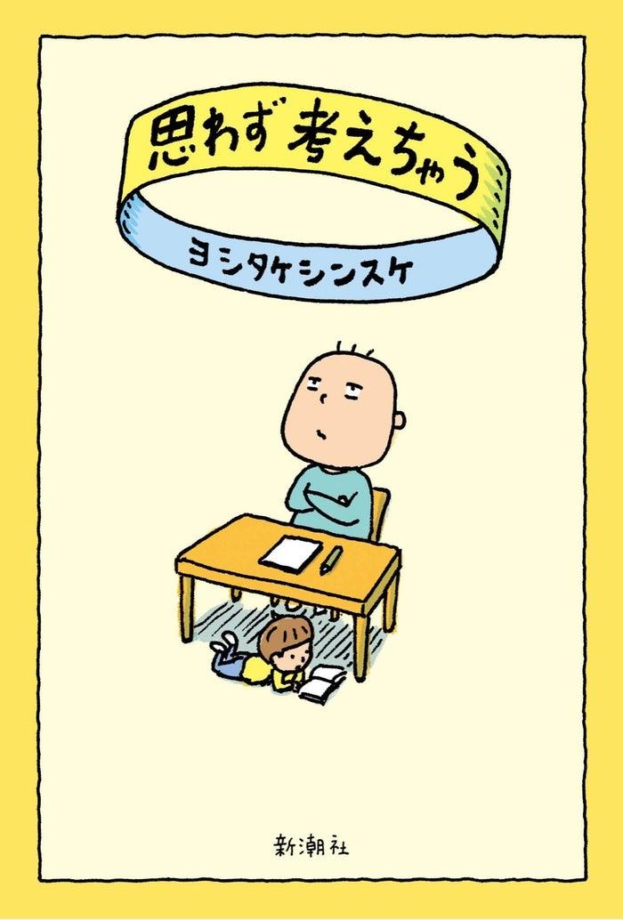 ヨシタケシンスケ『思わず考えちゃう』