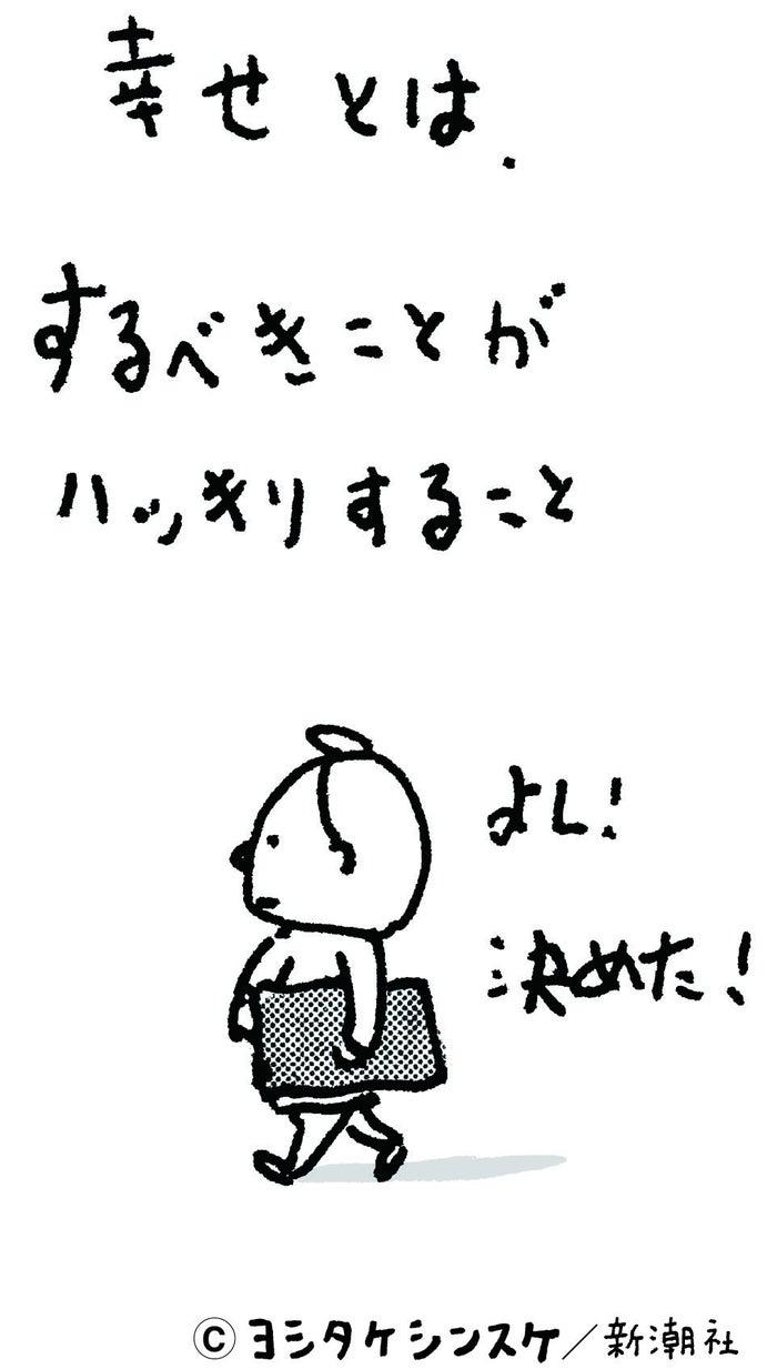 『思わず考えちゃう』より