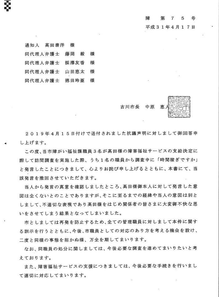 中原恵人・吉川市長が高田さんや弁護団に送付した回答書