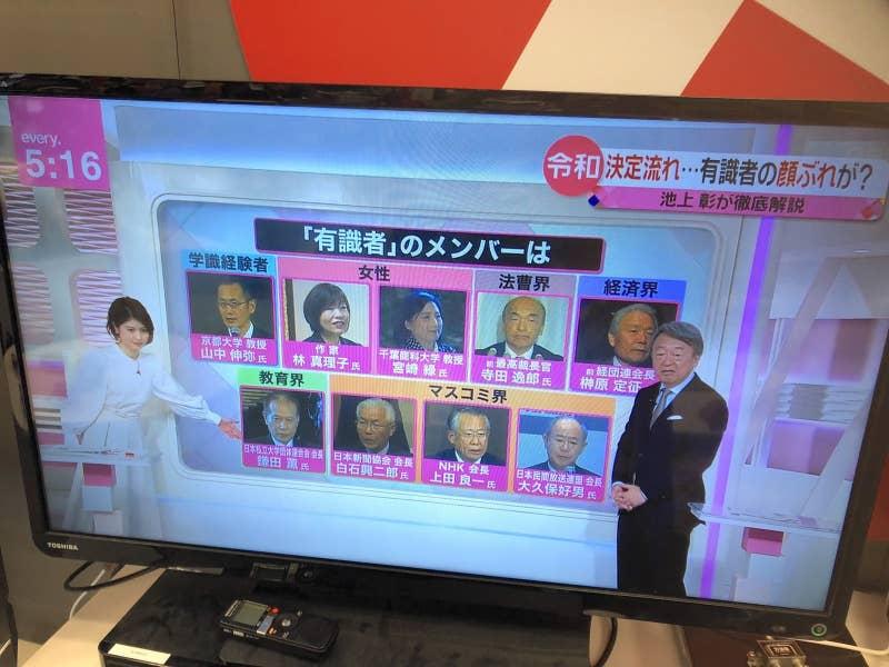 放送されたevery.の一場面。上段にピンク色で「女性」という分類がある