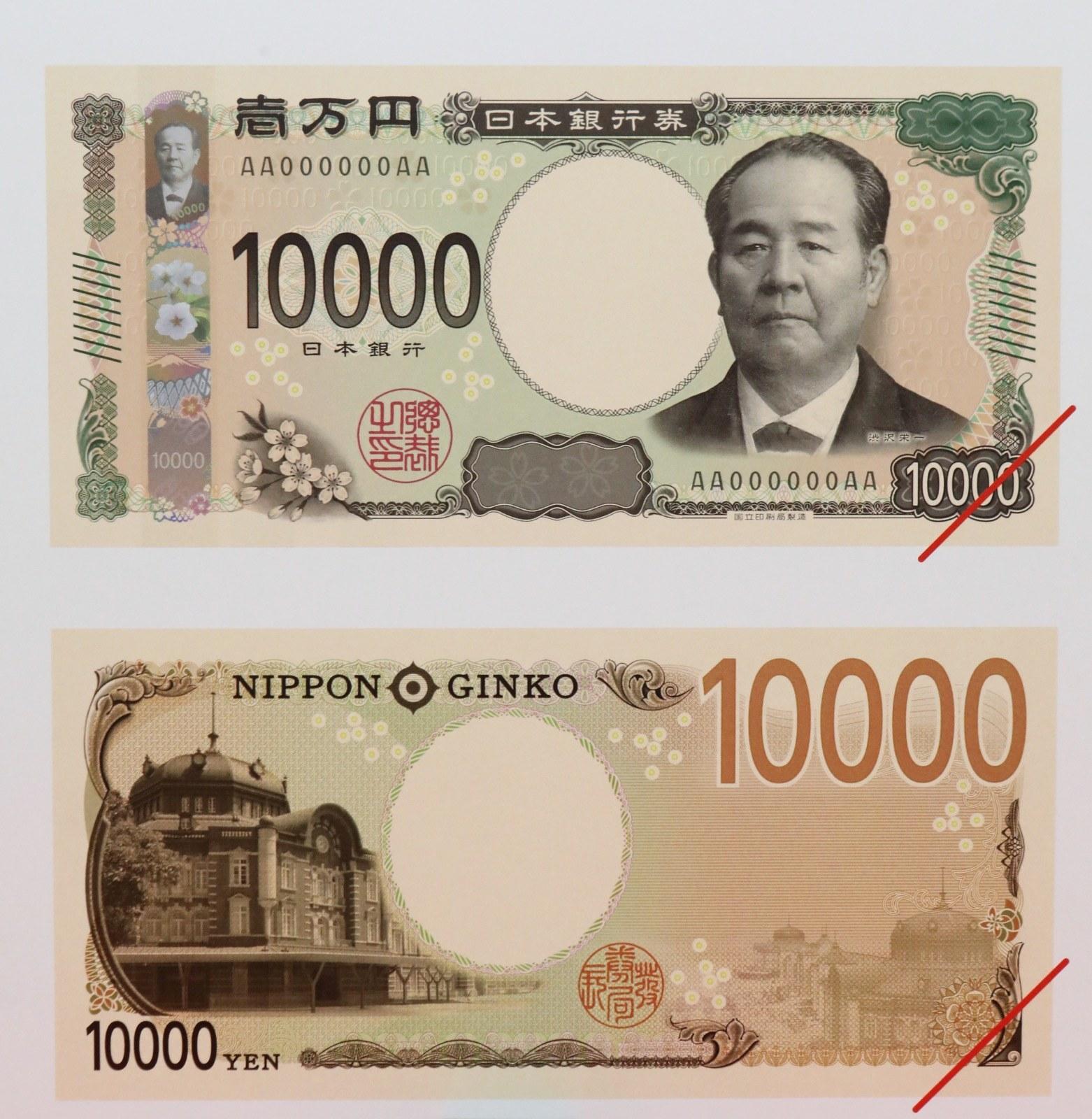 新1万円札のイメージ。「日本資本主義の父」とも