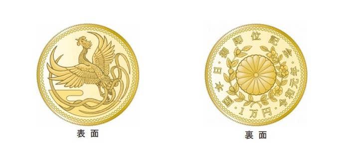 1万円金貨幣。表「鳳凰と瑞雲」、裏「菊花紋章と梓とハマナス」
