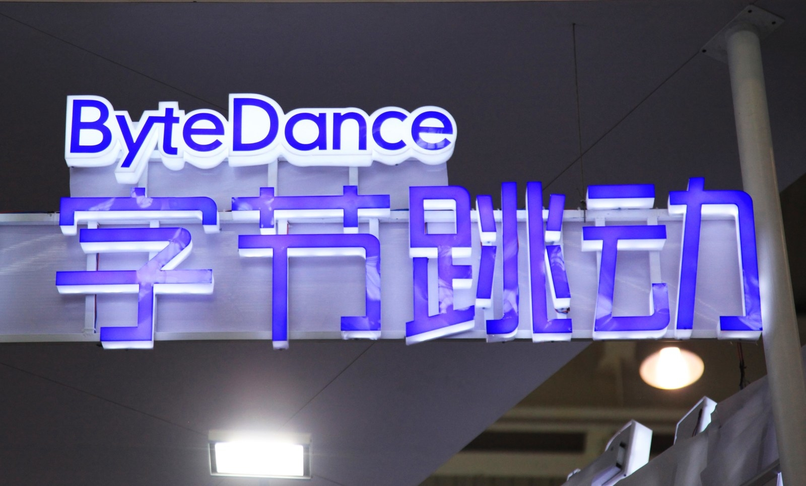 The ByteDance symbol during the 14th China International Software Product and Information Service Expo on September 1, 2018 in Nanjing, Jiangsu Province of China.