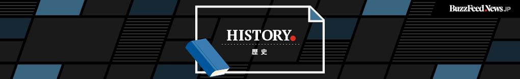 historyjp