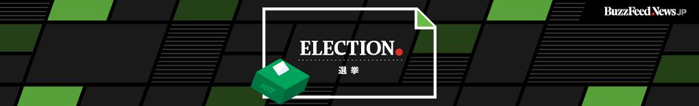 electionjp