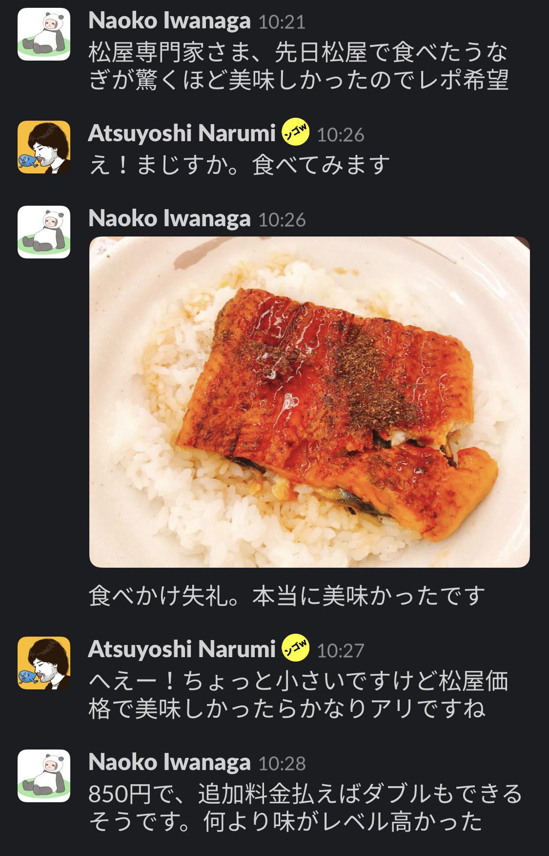 うなぎ 松屋 「松屋」のうな丼の実力は?1周間鰻を食べ続けたブロガーが徹底検証!
