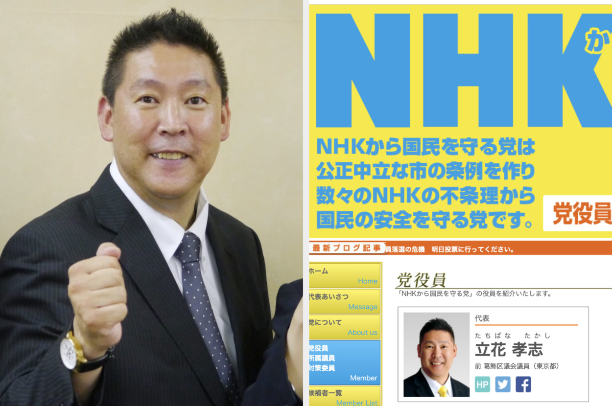 NHKから国民を守る党\u201dが1議席獲得 「お金と候補者は全部YouTube