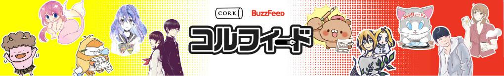 corkfeed