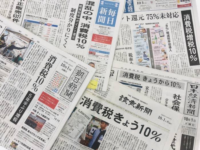 軽減 税率 新聞 電子 版