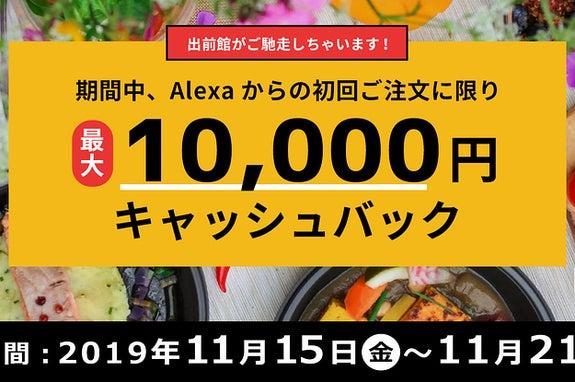 1万円分の食事が無料ってどういうこと!?出前館のキャンペーンがハンパない