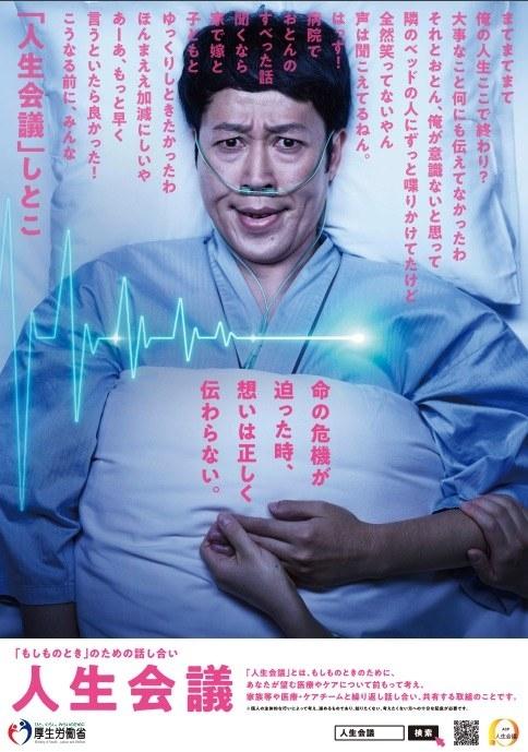 【人生会議】厚労省のポスターに批判殺到「がんなのに関西弁で話しているのはおかしい。関西人をバカにしてる」