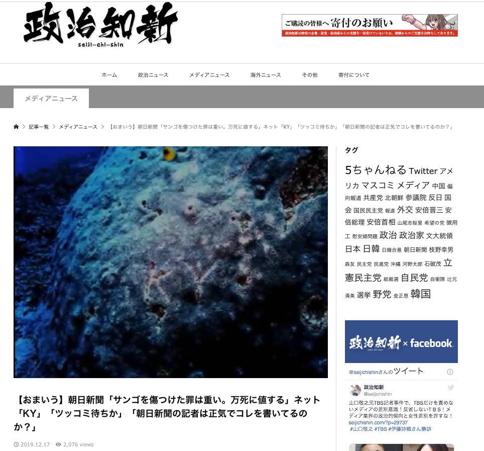 朝日新聞が「サンゴを傷つけた罪は重い。万死に値する」と表記は誤り ...