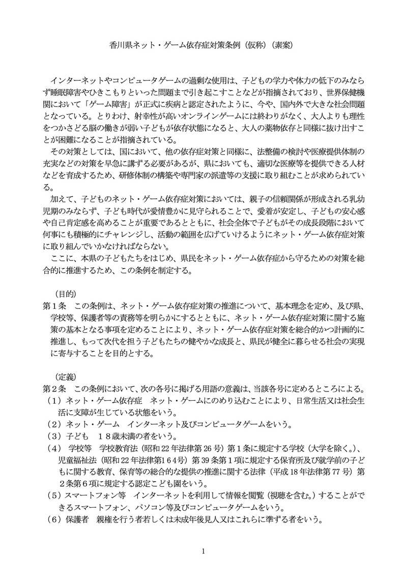 【批判】香川県が「ネット・ゲーム依存症対策条例」の制定を公開 だが、高橋名人はその条例案に苦言