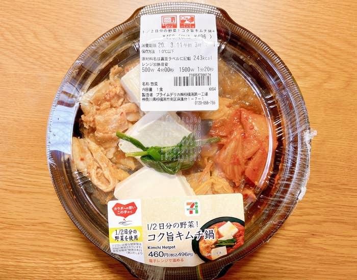 鍋 カロリー キムチ