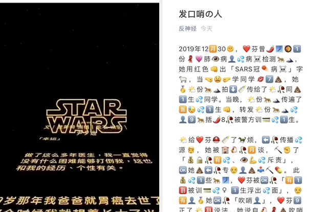 Chinese WeChat Users Are Sharing A Censored Post About COVID-19 By Filling It With Emojis And Writing It In Other Languages