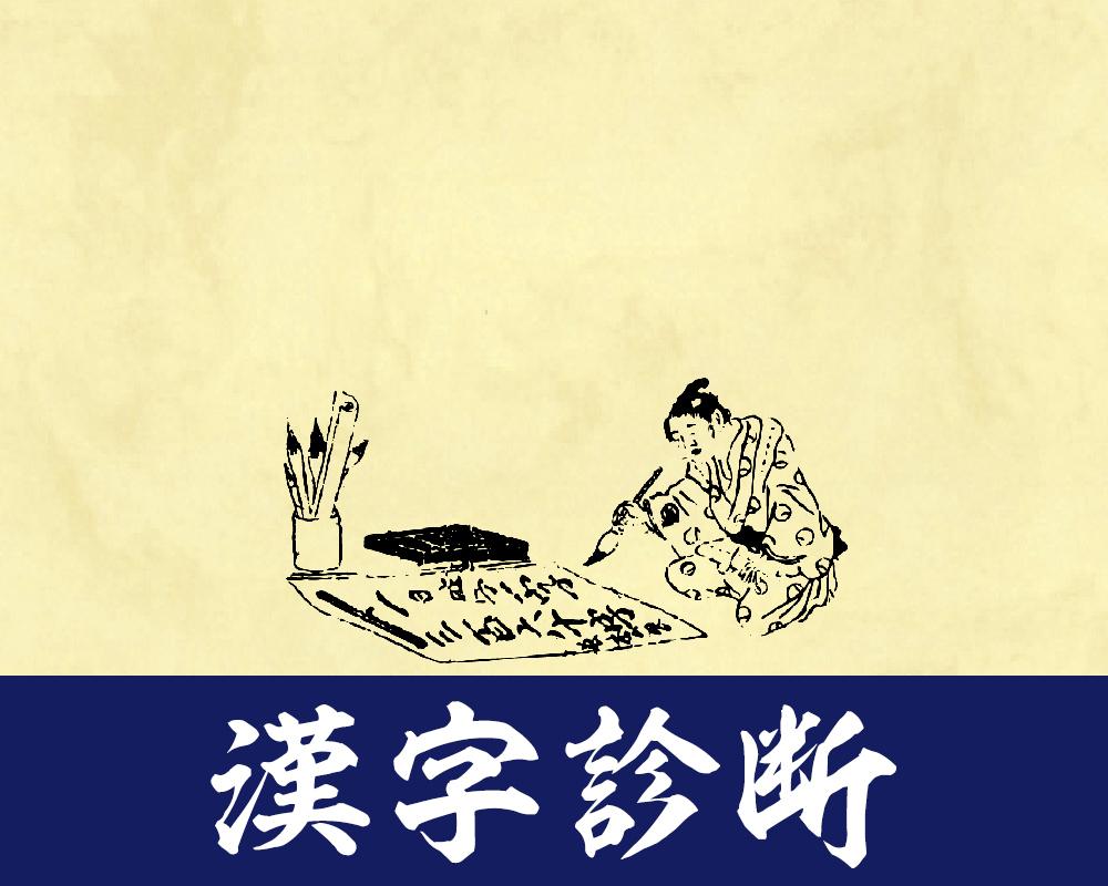 あなた に ぴったり の 漢字 診断