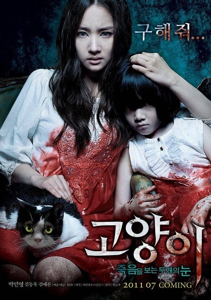 24 Korean Horror Movies That May Give You Nightmares For Days