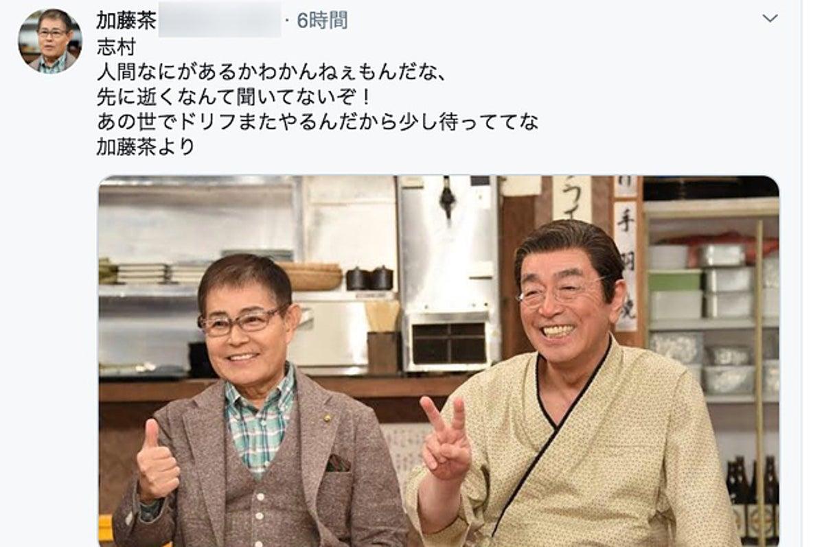 茶 ツイッター 加藤