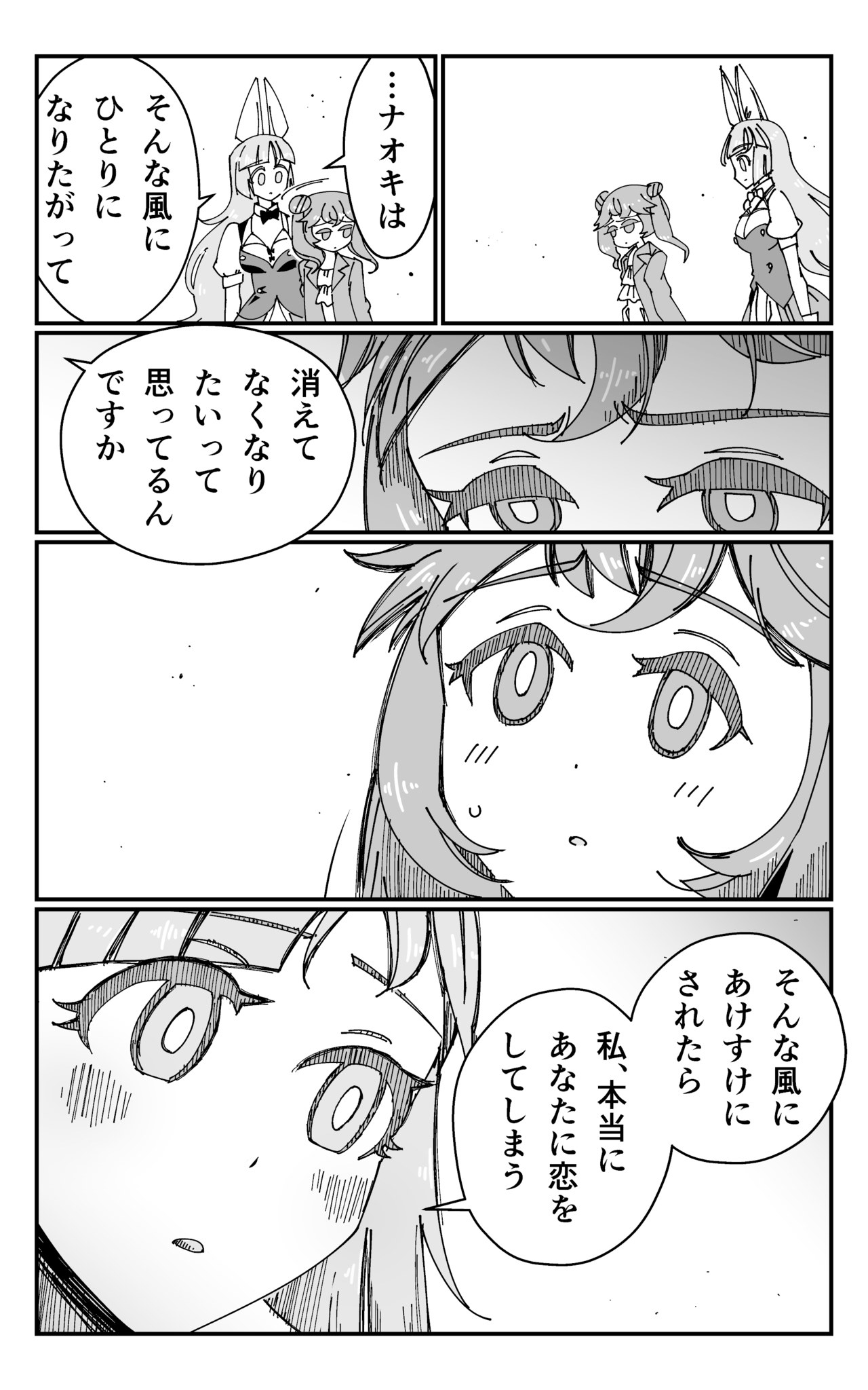 おじさん ガチ 恋