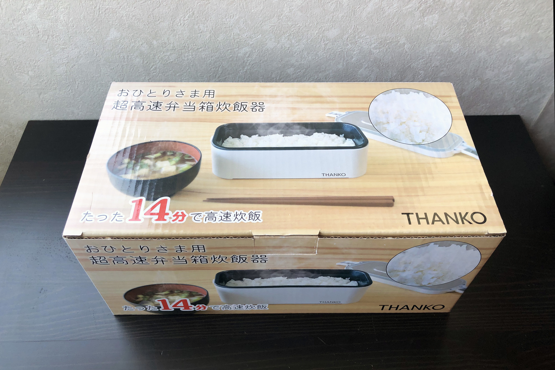 付き 弁当 箱 炊飯 機能