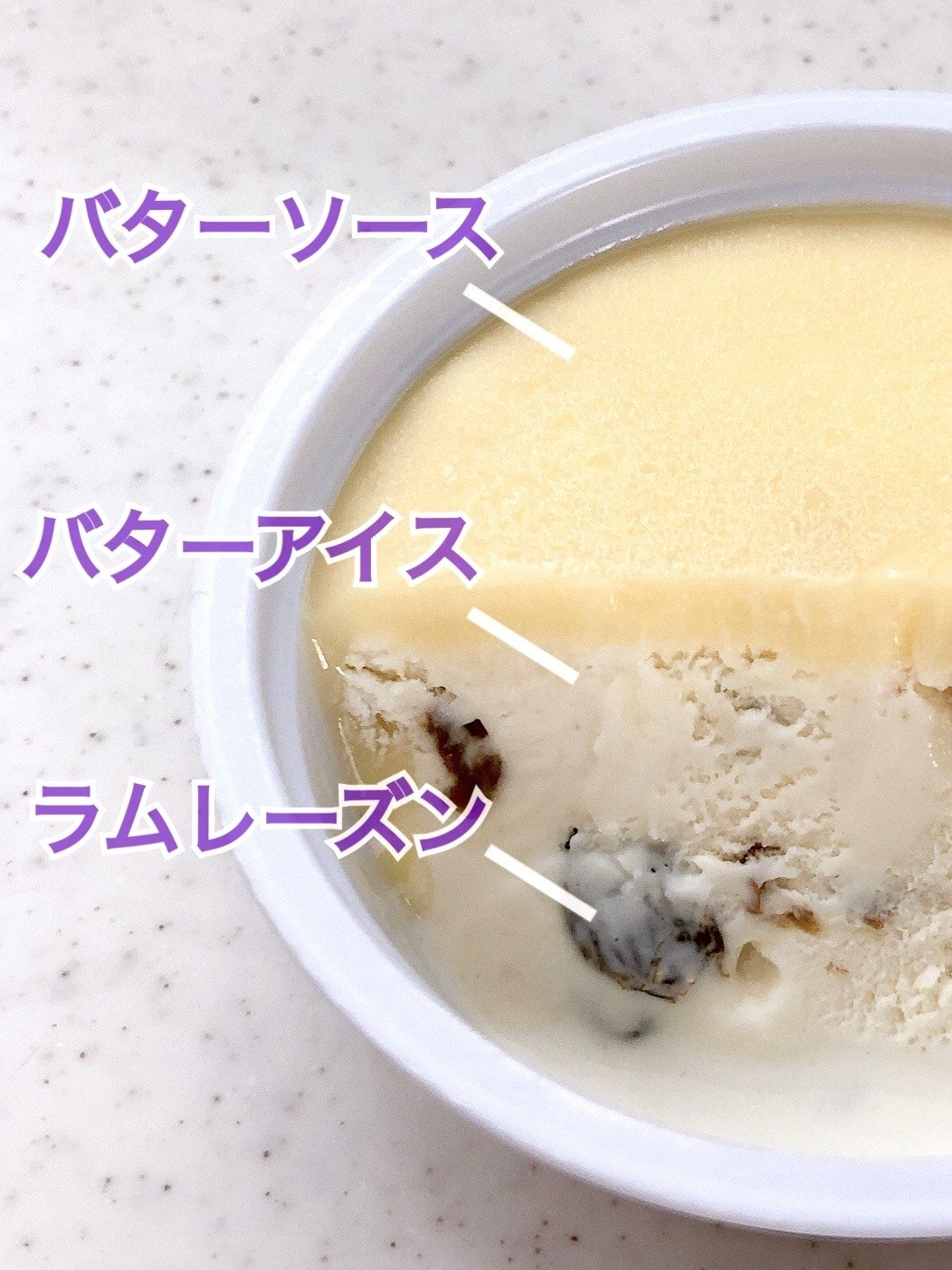 アイス コンビニ バター