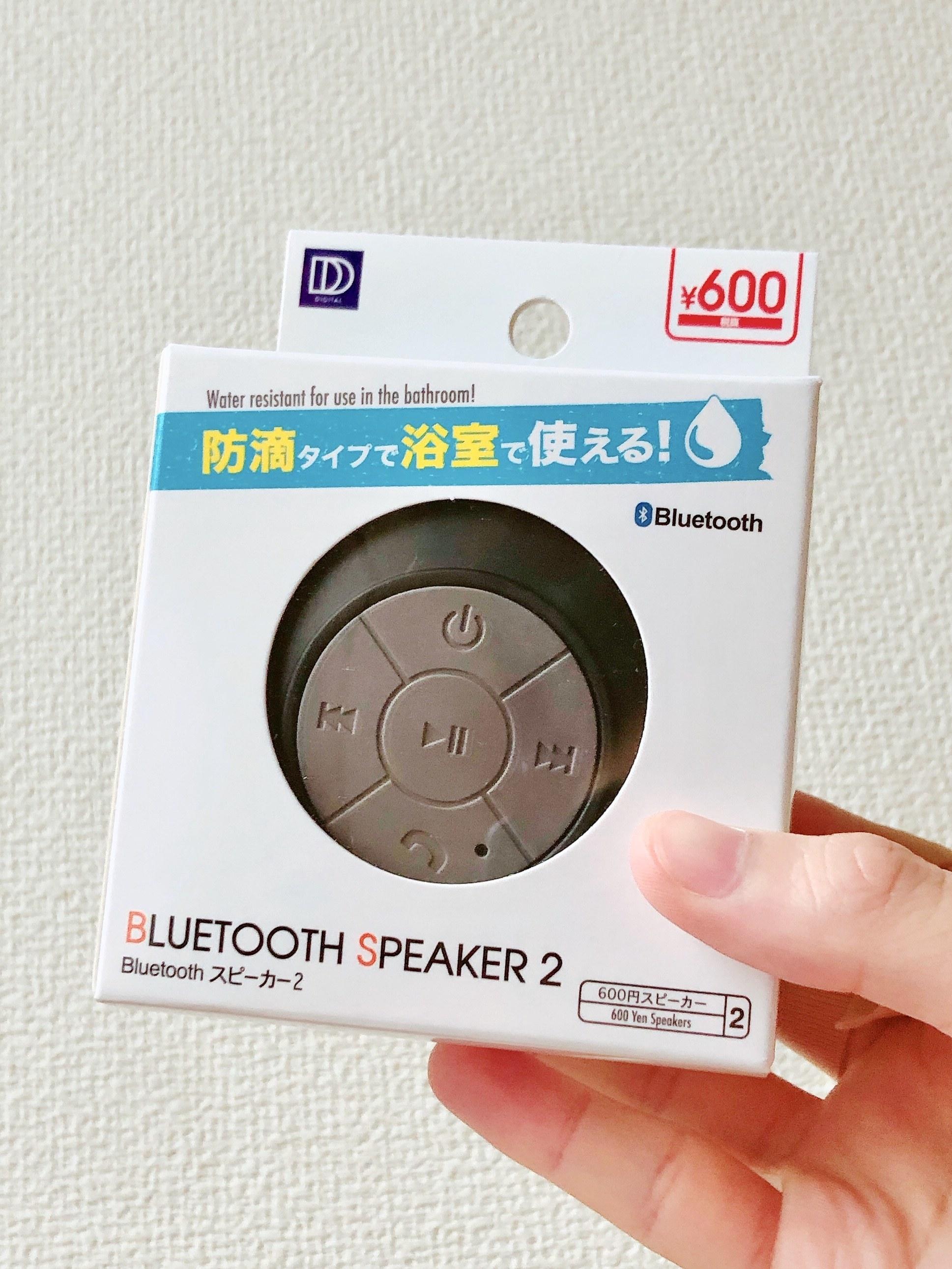 Bluetooth スピーカー ダイソー 【100均検証】浴室でも使える防滴「Bluetoothスピーカー」の新作「Bluetoothスピーカー2」がダイソーに売っていたので即ゲット! 新旧比較してみたところ…