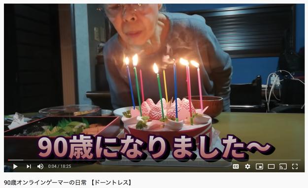 ゲーマー おばあちゃん